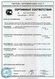 Скачать сертификат на фитинги из ПВХ и Полипропилена для систем питьевого водоснабжения, т. м. ASTORE