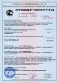 Скачать сертификат на кирпич бетонный стеновой вибропрессованный пустотелый