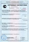 Скачать сертификат на трубы торговая марка McAlpine