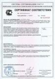 Скачать сертификат на металлочерепица «Андалузия», «Джокер», «Каскад», «Супермонтеррей», Профлист С-8, СС-10, С-21, МП-20, С-18, МП-21, С-44к, НС-35, Н-60, «Кирпичик», Профиль забор «Кремлёвский», «Штакетник», Сайдинг «Блок Хаус», «Евробрус», «Корабельная рейка» в плёнке, Фасадная панель, Лист гладкий, Профиль для гипсокартона