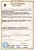 Скачать сертификат на светодиодные гирлянды для наружного и внутреннего применения тм. ГИРЛЯНДА.РФ