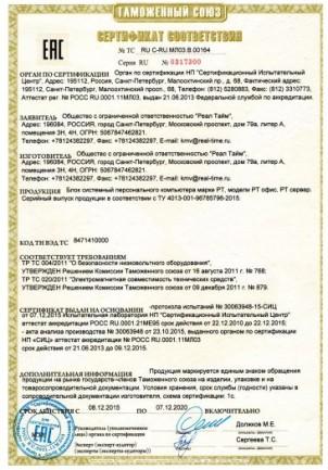 блок системный персонального компьютера марки РТ, модели РТ офис, РТ сервер