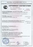 Скачать сертификат на аптечка первой помощи автомобильная «САЛЮТ»