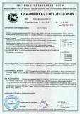 Скачать сертификат на профилированные листы с трапециевидными и волновыми гофрами, металлочерепица, сайдинг, линеарные панели, сэндвич-профиль, плоские листы и комплектующие изделия, элементы конструкционные стальные гнуто-штампованные, фасадные кассеты, элементы безопасности кровли, водосточные системы