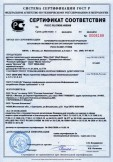 Скачать сертификат на детское туалетное мыло мерцающее «Winx Club» (Клуб Винкс) серии «Магия чистоты»