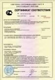 Скачать сертификат на телевизоры цветного изображения «Витязь 29 HTV 820-5 FLAT», «Витязь 29 HTV 821-5 FLAT»