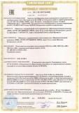 Скачать сертификат на огнетушители воздушно-эмульсионные ОВЭ-2(з)-АВЕ; ОВЭ-5(з)-АВЕ; ОВЭ-6(з)-АВЕ с маркировкой взрывозащиты II Gb