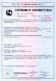 Скачать сертификат на мебель из массива сосны для взрослых, т. м. «Вудсток», «Timberica»