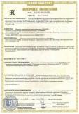 Скачать сертификат на светильники светодиодные моделей: A-PROM, A-STREET, A-OFFICE, A-GRILIATO, A-AZS, A-JKH