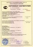 Скачать сертификат на переносной газоанализатор «Гранит» с маркировкой взрывозащиты 1ExiadIIBT6 X
