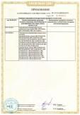 Скачать приложение к сертификату на приборы электрические бытовые для регулировки микроклимата в помещениях торговой марки «SCARLETT»