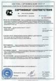 Скачать сертификат на датчики давления Эталон-17 и Дон-17