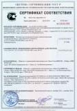 Скачать сертификат на материал рулонный кровельный и гидроизоляционный наплавляемый Биполь, марок Биполь К и Биполь П