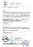 Скачать сертификат на изделия кожгалантерейные с товарным знаком «BESKIN»: с верхом и подкладкой из синтетических текстильных материалов сумки деловые (кейсы), спортивные (дорожные), хозяйственные, дорожные на колёсах, с верхом из кожзаменителя на подкладке из синтетического текстильного материала