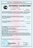 Скачать сертификат на универсальный жидкий спрей-пятновыводитель серии «дом faberlic», торговая марка (товарный знак) «Faberlic» (не в аэрозольной упаковке)