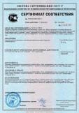 Скачать сертификат на гидроизоляционные материалы проникающего действия системы «Гидротэкс». Серийный выпуск