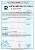 Скачать сертификат на водно-дисперсионные краски различного назначения: марка ВД-АК 1180 фасадные, моющиеся, влагостойкие; марка ВД-АК 2180 интерьерные