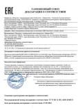 Скачать сертификат на обувь повседневная для взрослых из пластиката ПВХ-литьевого: галоши, сапоги