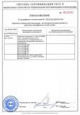 Скачать приложение к сертификату на герметики силиконовые т. м. «Dow Corning®» одно- и двухкомпонентные, водо- и воздухозащитные, отверждающиеся, для ограждающих конструкций и производства стеклопакетов