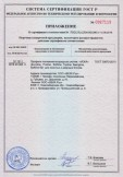 Скачать приложение к сертификату на профили поливинилхлоридные систем «VEKA» для оконных и дверных блоков