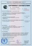 Скачать сертификат на сухая гипсовая смесь штукатурная Ротбанд