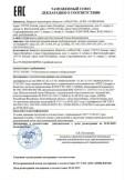 Скачать сертификат на арматура промышленная трубопроводная: затворы дисковые серии «СТАНДАРТ» типа АС, DN 32-400, PN до 1,6 МПа