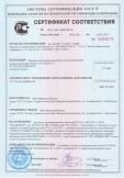 Скачать сертификат на материал рулонный кровельный и гидроизоляционный наплавляемых марок Бикрост К и Бикрост П