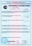 Скачать сертификат на листы стальные просечно-вытяжные т. м. ПВЛ