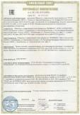 Скачать сертификат на провод силовой с медными жилами, для стационарной прокладки, с изоляцией из ПВХ пластиката, на номинальное напряжение 450/750 В, марок ПуВ, ПуГВ сечением от 1,5 до 120 мм. кв.