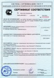 Скачать сертификат на кувалды тупоносые (массы: 1, 2, 3, 4, 5, 6, 7, 8, 9, 10, 12, 16 килограмм)