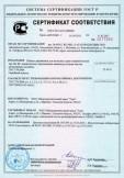 Скачать сертификат на шпалы деревянные для железных дорог широкой колеи тип I, II, III (ненаколотые), пропитанные каменноугольным маслом автоклавным способом
