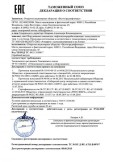 Скачать сертификат на оборудование химическое, нефтегазоперерабатывающее: пылеуловители типа 1 и их блоки