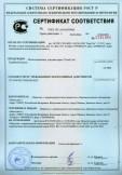 Скачать сертификат на металлочерепица, торговая марка «Grand Line»