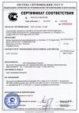 Скачать сертификат на камень керамический крупноформатный т. м. Porotherm 51 GL (green line) КМ-пг 250x510x219 14,ЗНФ/100/0,7/100