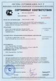 Скачать сертификат на смесь сухая клеевая плиточная «Эксперт белый»