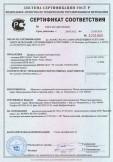 Скачать сертификат на профили стальные гипсокартонные: стоечные (ПГС), направляющие (ПГН), потолочные (ПГП), потолочные направляющие (ПГПН)
