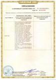 Скачать приложение к сертификату на лампы люминесцентные двухцокольные для общего освещения торговых марок «OSRAM» и «RADIUM»