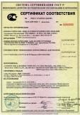 Скачать сертификат на шины пневматические для легких грузовых автомобилей марки «Cooper»
