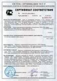 Скачать сертификат на плиты полистирольные вспененные экструзионные URSA XPS, марки: URSA XPS N-III, URSA XPS N-V, URSA XPS N-III-G4