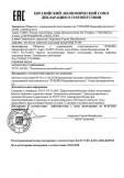 Скачать сертификат на битум нефтяной дорожный вязкий БНД 70/100