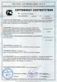 Скачать сертификат на трубы напорные из сшитого полиэтилена COMAP РЕ-Хb, трубы напорные металлополимерные многослойные COMAP Skin, BetaSKIN и соединительные детали, фитинги из латуни и пластмассы (в том числе из полифенилсульфона) к ним