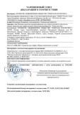 Скачать сертификат на моющие средства порошкообразные для стирки изделий из различных тканей: Средство для стирки детского белья порошкообразное «Ушастый нянь»