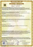 Скачать сертификат на средства индивидуальной защиты органов дыхания: Фильтры противогазовые для полнолицевых масок и полумасок, марки JetaSafety
