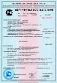 Скачать сертификат на кирпич керамический лицевой пустотелый размера 0,7НФ и 250x85x88 мм с гладкой и рельефной поверхностями, светлых и темных тонов, класса средней плотности 1,2; 1,4 марки по прочности М125, 150, 175, 200, марки по морозостойкости F75