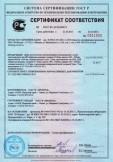 Скачать сертификат на двери металлические противопожарные искронедающие
