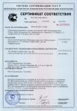Скачать сертификат на смесь сухая шпаклевочная «Шпаклевка цементная «Глайд стандарт»