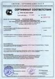 Скачать сертификат на пропитки защитно-декоративные для древесины