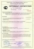 Скачать сертификат на котел электрический пищеварочный для предприятий общественного питания типа КЭП100-8/7Н