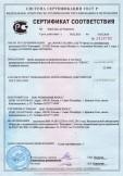 Скачать сертификат на трубы напорные полипропиленовые, в том числе армированные алюминиевой фольгой или стекловолокном т. м. «КРОСС»