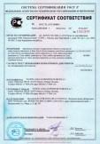 Скачать сертификат на крепежные изделия из коррозионностойкой и углеродистой стали: шурупы, болты, болты анкерные, рым-болты, винты самонарезающие, винты, гайки, рым-гайки, шайбы, шайбы пружинные, шпильки, заклепки, шплинты, штифты